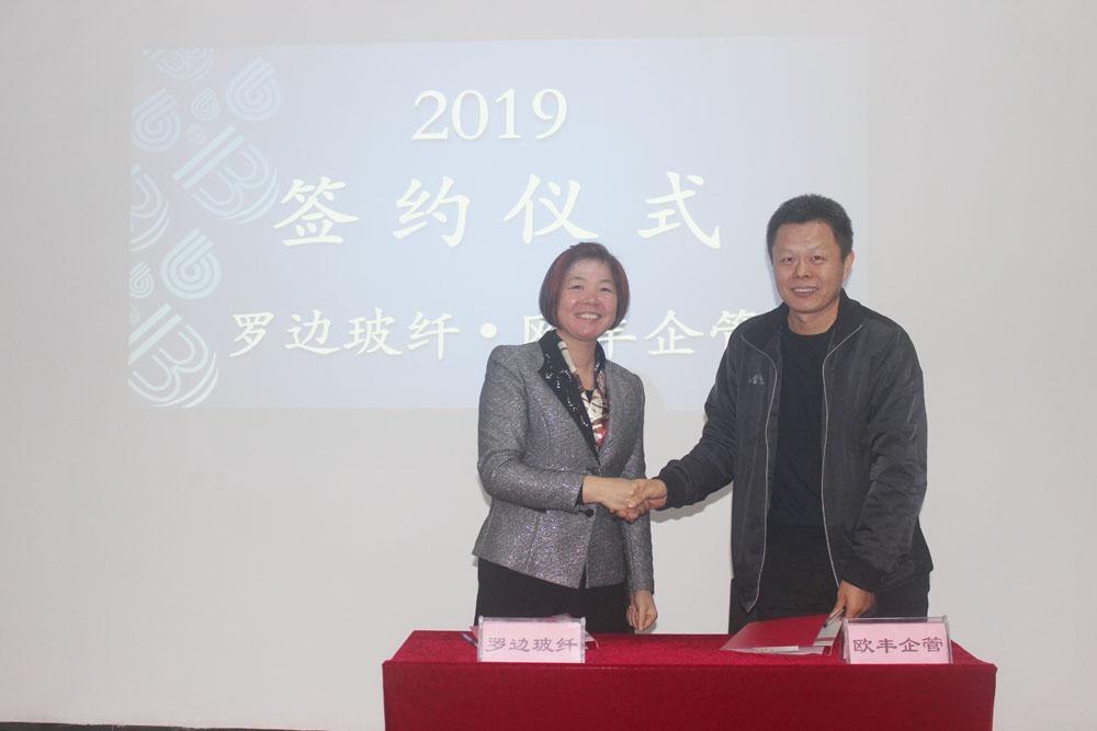 签订2019年战略合作协议